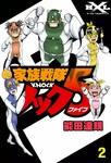 家族戦隊ノック5 (2)-電子書籍