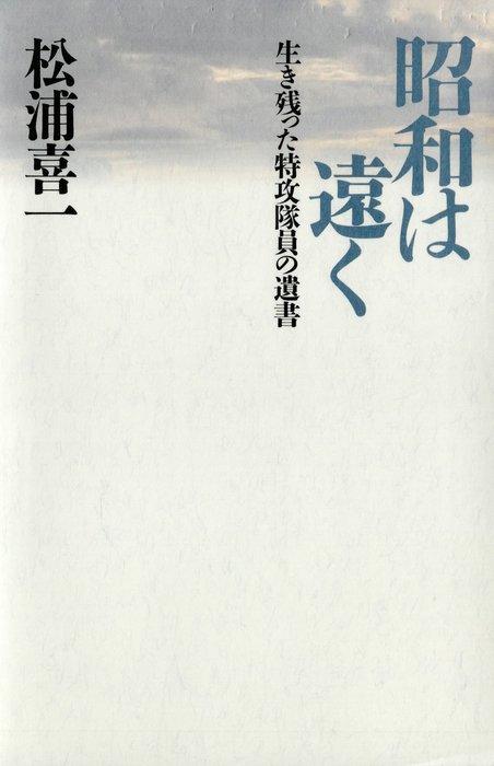 昭和は遠く  生き残った特攻隊員の遺書拡大写真