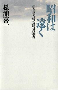 昭和は遠く  生き残った特攻隊員の遺書-電子書籍