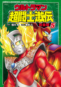 ウルトラマン超闘士激伝 完全版 5