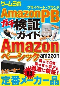 AmazonPBガチ検証ガイド-電子書籍