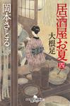 居酒屋お夏 四 大根足-電子書籍