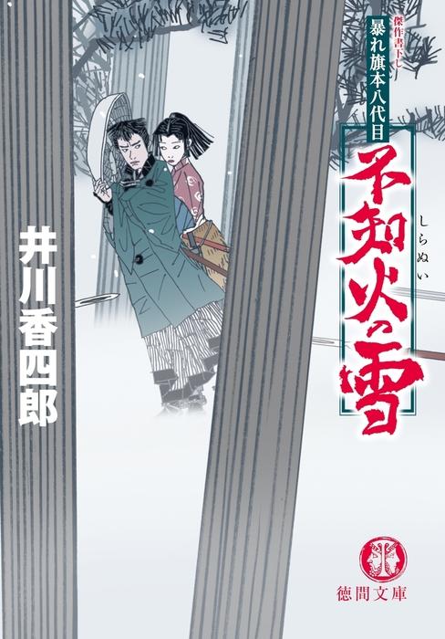 暴れ旗本八代目 不知火の雪-電子書籍-拡大画像
