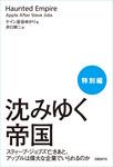 沈みゆく帝国 特別編-電子書籍