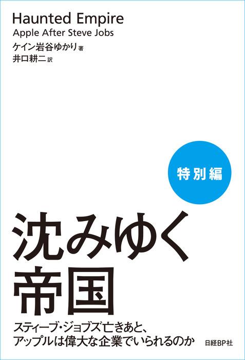 沈みゆく帝国 特別編-電子書籍-拡大画像