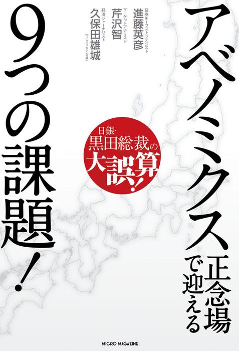 日銀・黒田総裁の大誤算! アベノミクス正念場で迎える9つの課題!拡大写真