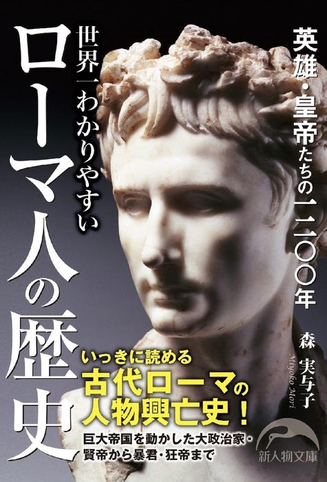 世界一わかりやすいローマ人の歴史拡大写真