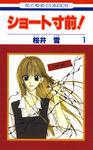 ショート寸前! 1巻-電子書籍