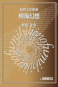 飯野文彦劇場 樹海幻想-電子書籍