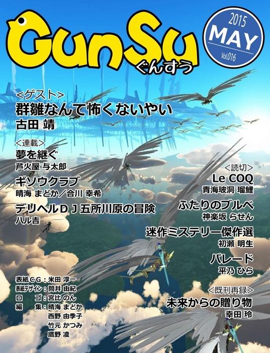 月刊群雛 (GunSu) 2015年 05月号 ~ インディーズ作家を応援するマガジン ~拡大写真