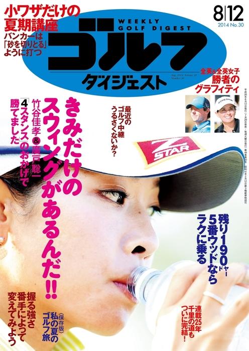 週刊ゴルフダイジェスト 2014/8/12号拡大写真