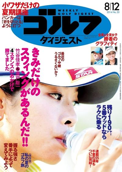 週刊ゴルフダイジェスト 2014/8/12号-電子書籍