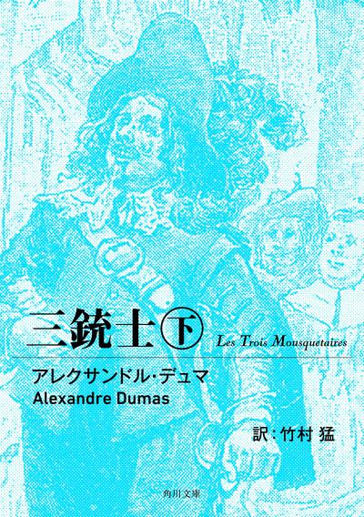 三銃士 下-電子書籍