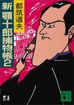 新顎十郎捕物帳 2-電子書籍