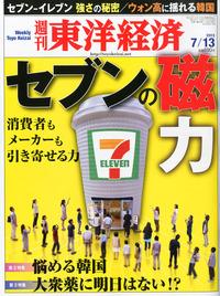 週刊東洋経済 2013年7月13日号