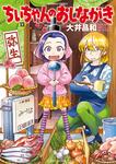 ちぃちゃんのおしながき (13)-電子書籍