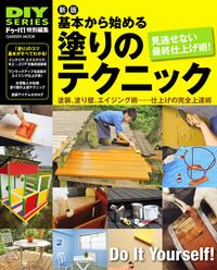 新版 基本から始める塗りのテクニック-電子書籍