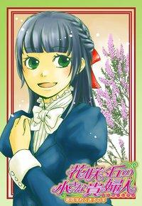花咲く丘の小さな貴婦人1 寄宿学校と迷子の羊【電子版カバー書き下ろし】