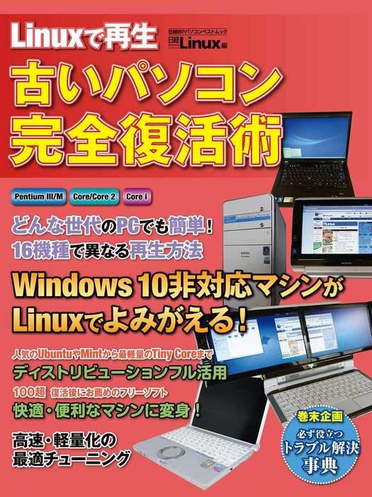 Linuxで再生 古いパソコン完全復活術 (日経BP Next ICT選書)拡大写真