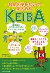お金を使わないで楽しめるKEIBA-電子書籍