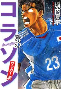 コラソン サッカー魂 3巻
