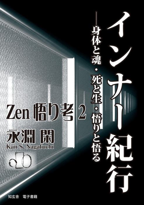 【Zen悟り考2】インナー紀行――身体と魂・死と生・悟りと悟る拡大写真
