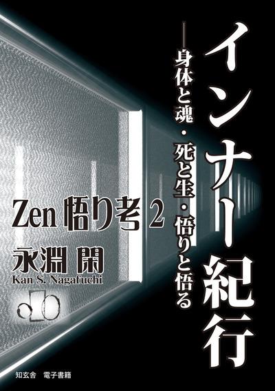 【Zen悟り考2】インナー紀行――身体と魂・死と生・悟りと悟る-電子書籍