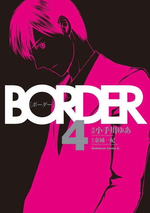 BORDER(4)拡大写真