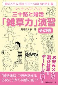 マッチングアプリの三十路と婚活「雑草力」演習 その壱-電子書籍