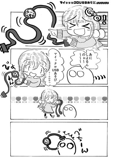 マイックロUSBあそび-電子書籍