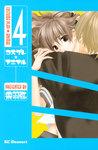 【20%OFF】コスプレ☆アニマル【期間限定4~14巻セット】-電子書籍