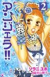 アンジェラ!!(2)-電子書籍