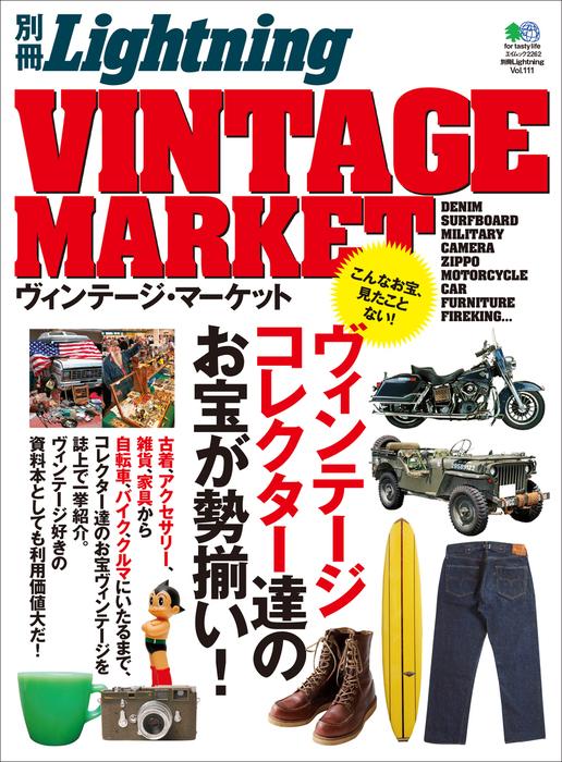 別冊Lightning Vol.111 ヴィンテージ・マーケット拡大写真