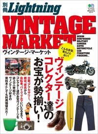 別冊Lightning Vol.111 ヴィンテージ・マーケット-電子書籍