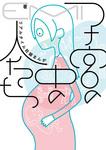 子宮の中の人たち リアルタイム妊娠まんが-電子書籍