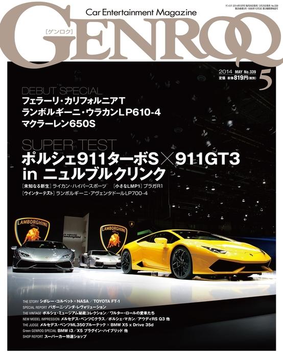 GENROQ 2014年5月号拡大写真