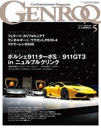 GENROQ 2014年5月号-電子書籍