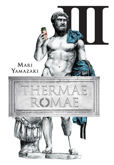 Thermae Romae, Vol. 3拡大写真