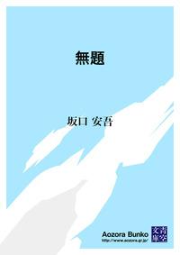 無題-電子書籍