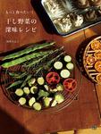 干し野菜の深味レシピ-電子書籍