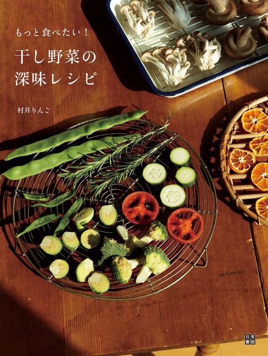 干し野菜の深味レシピ拡大写真