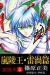嵐陵王5 嵐陵王・雷渦篇-電子書籍