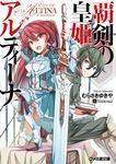 覇剣の皇姫アルティーナ1-電子書籍