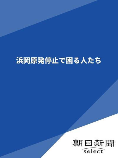 浜岡原発停止で困る人たち-電子書籍