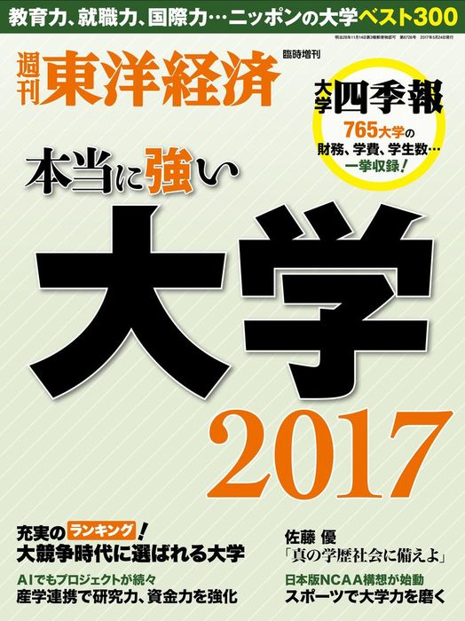 週刊東洋経済臨時増刊 本当に強い大学2017-電子書籍-拡大画像
