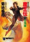 魔王伝(1)双鬼編-電子書籍