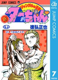 新ジャングルの王者ターちゃん 7-電子書籍