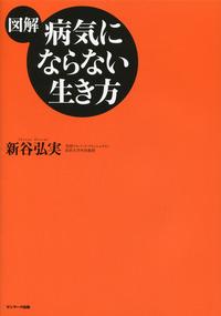 【図解】病気にならない生き方-電子書籍