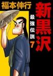 新黒沢 最強伝説 7-電子書籍