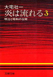 炎は流れる(3) 明治と昭和の谷間
